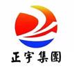 唐山海港汉洋船舶服务有限公司的企业标志