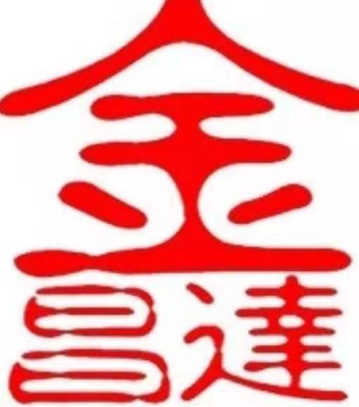 天津金昌达集装箱服务有限公司在京唐港人才网(京唐港人才网)的标志